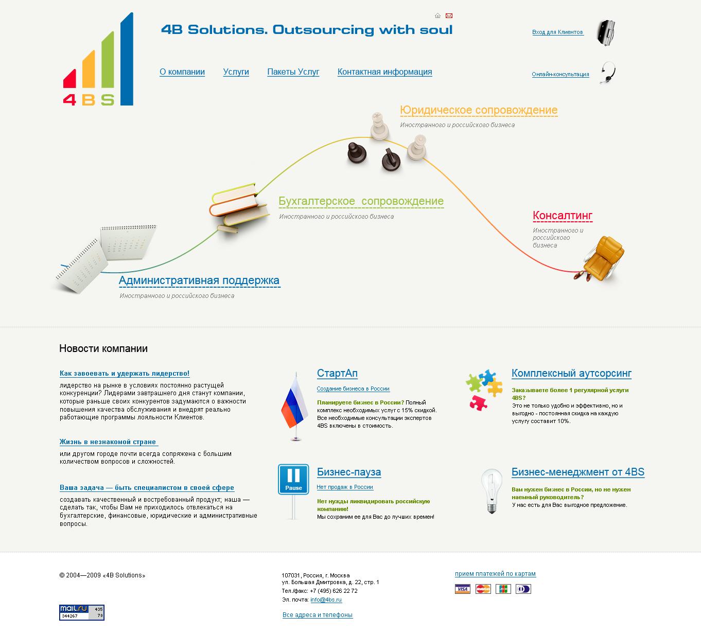 Разработка Дизайн Сайта для  www.4bs.ru