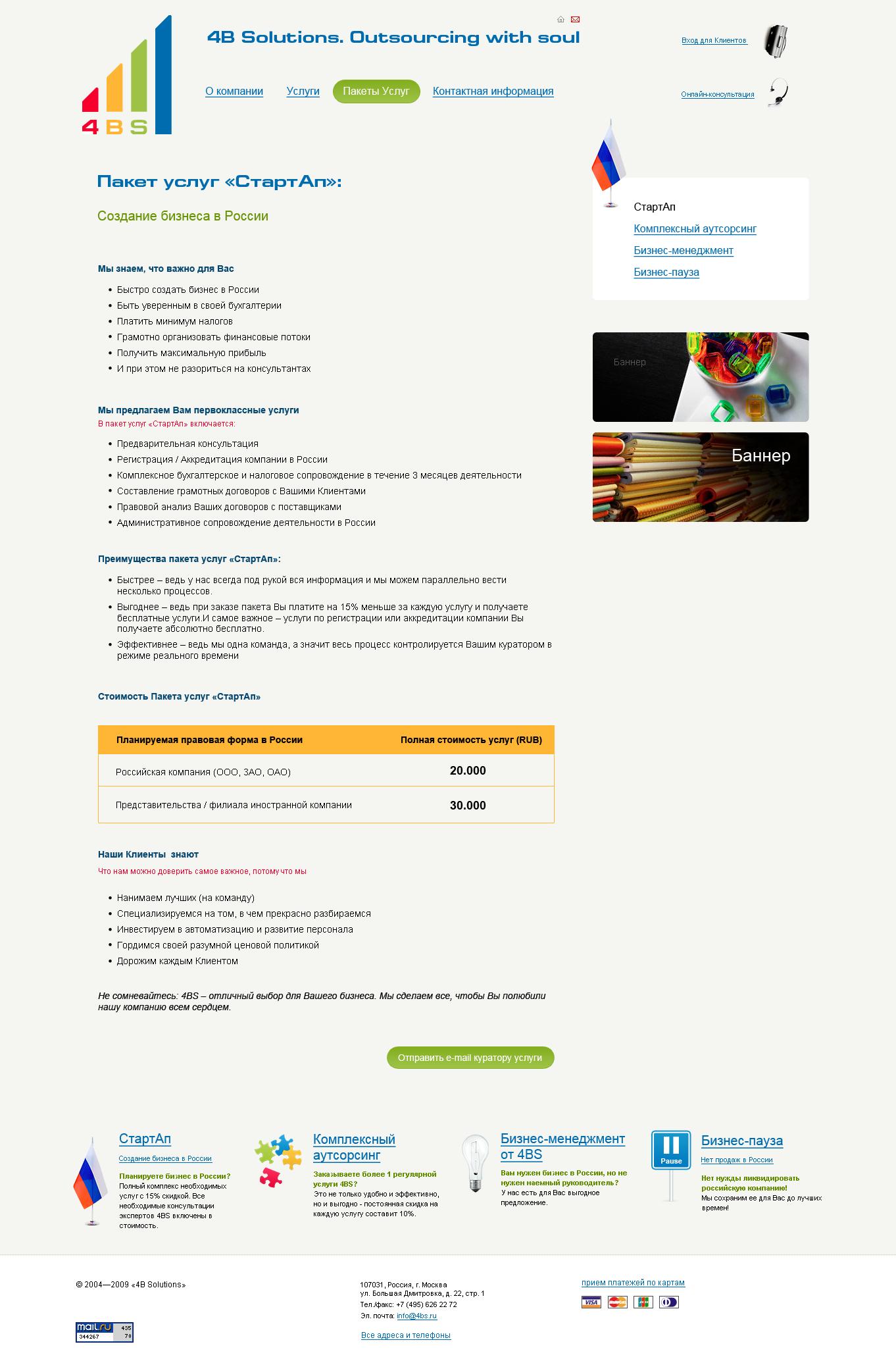 Внутр. Страница Дизайн Сайта для 4bs.ru