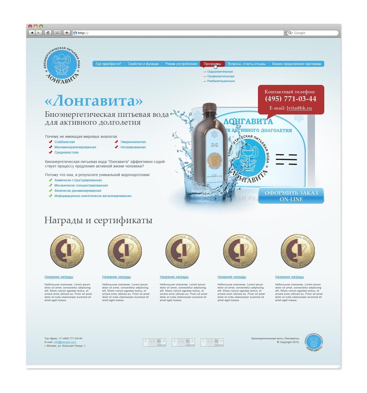 Дизайн Сайта Longavita