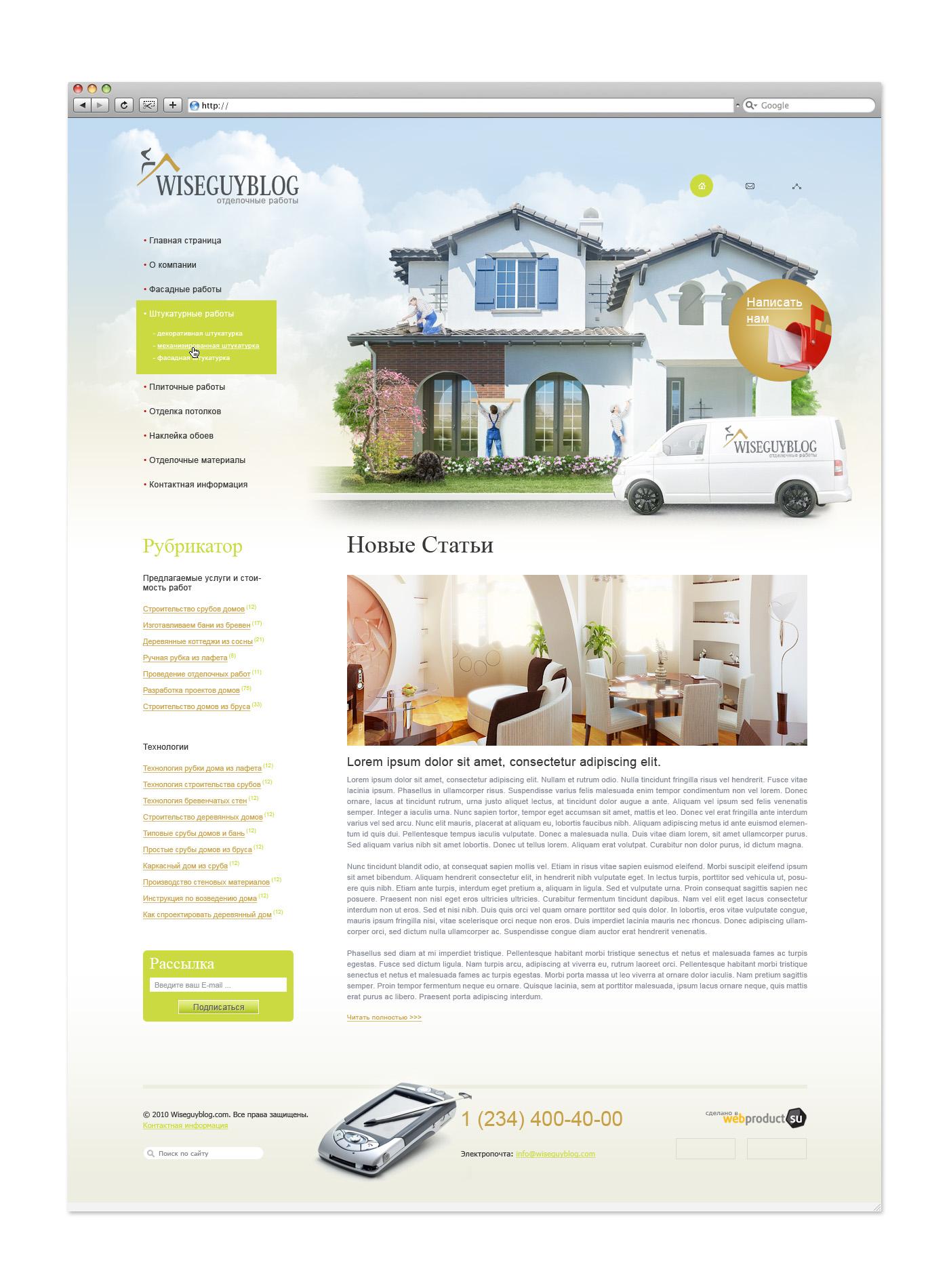 Дизайн Сайта wiseguyblog.com