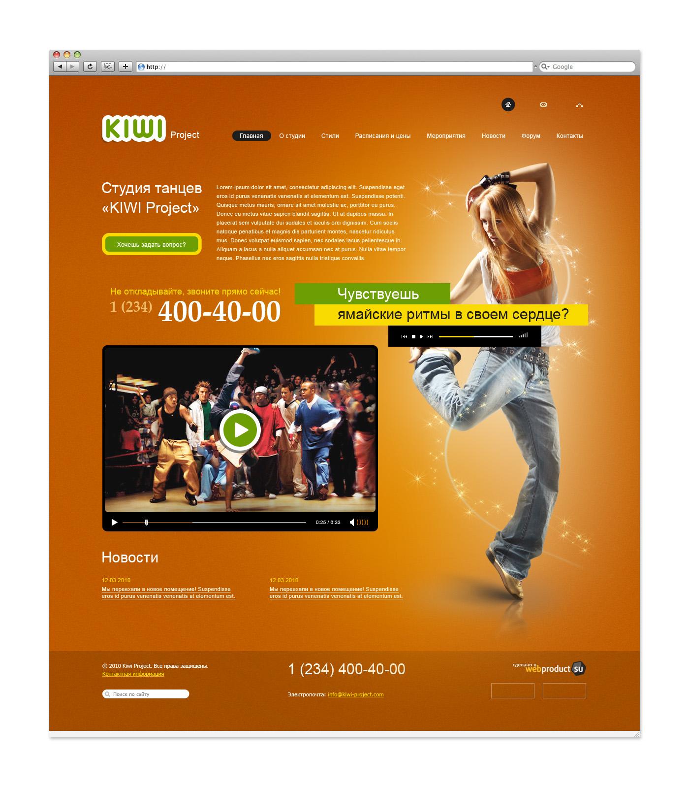 Студия танцев «Kiwi Project»