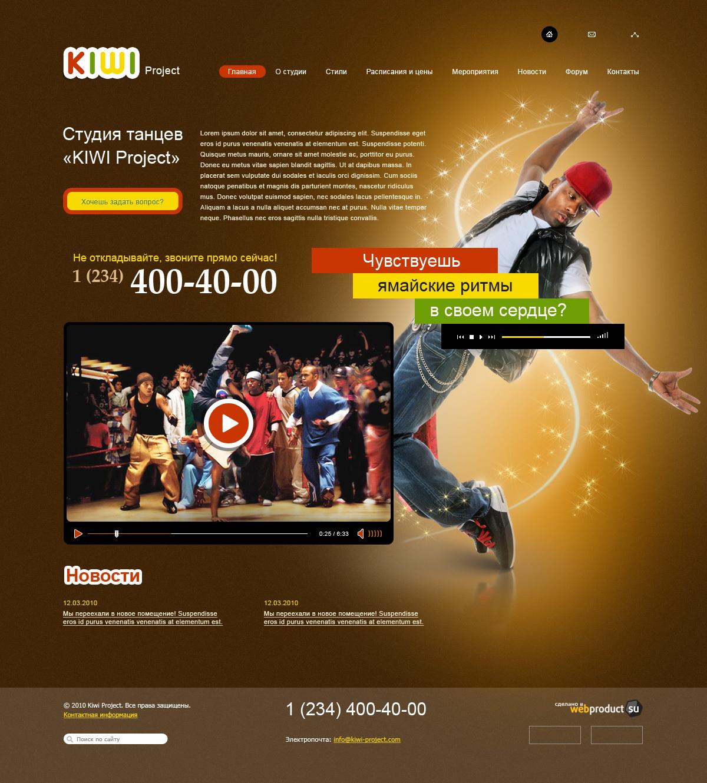 Студия танцев «Kiwi Project» № 2