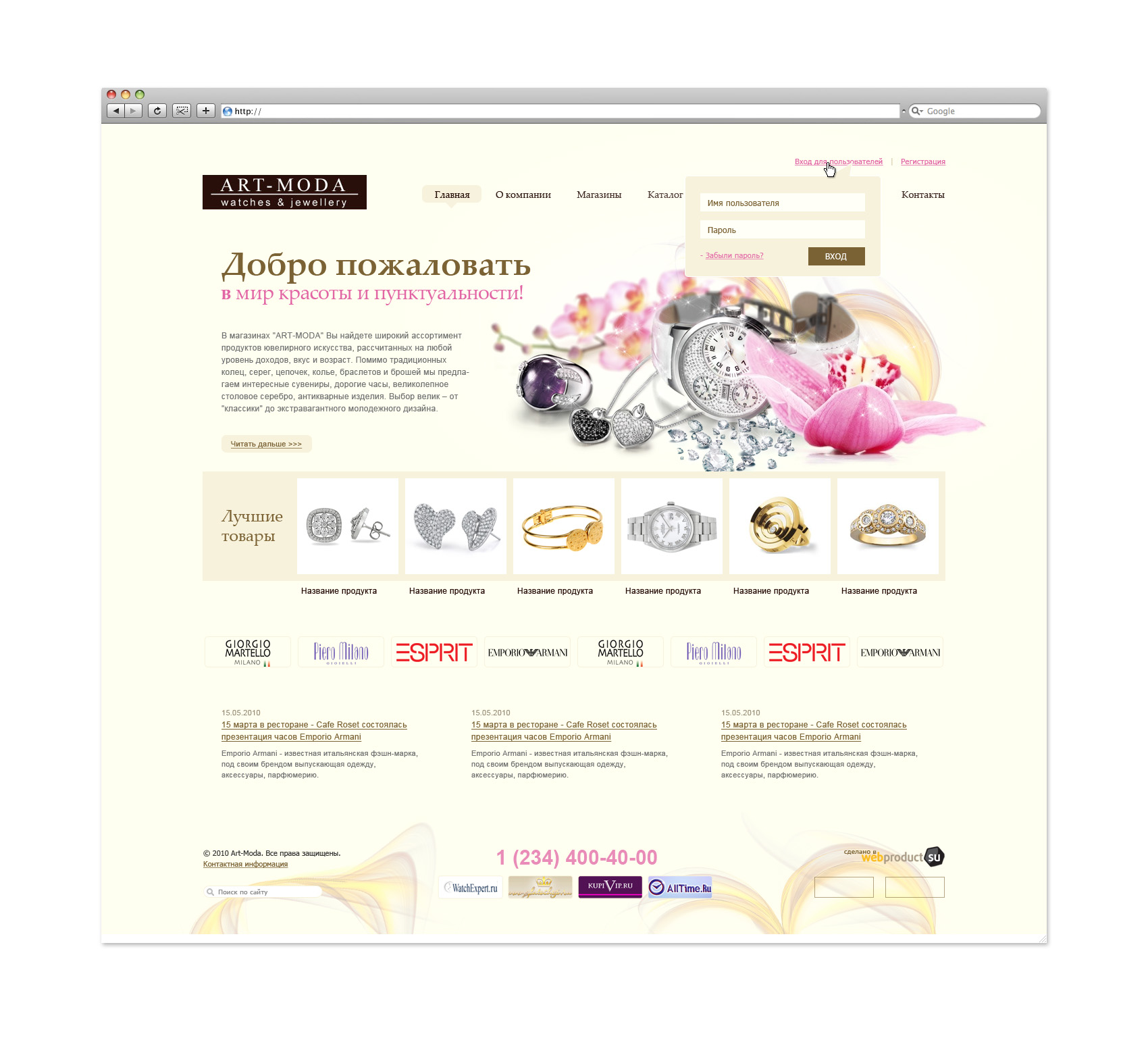 Дизайн Сайта Art-Moda