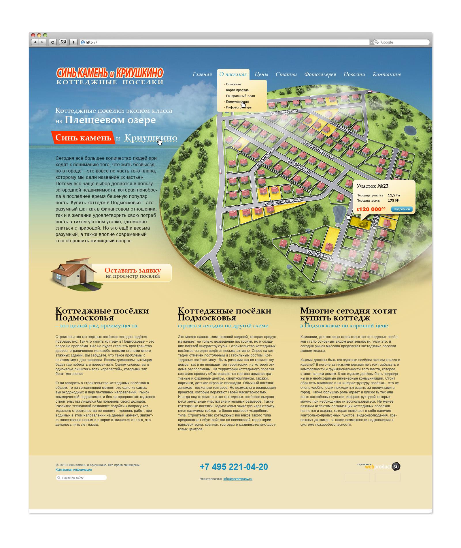 Blue-stone Дизайн Сайта Второй Посёлок