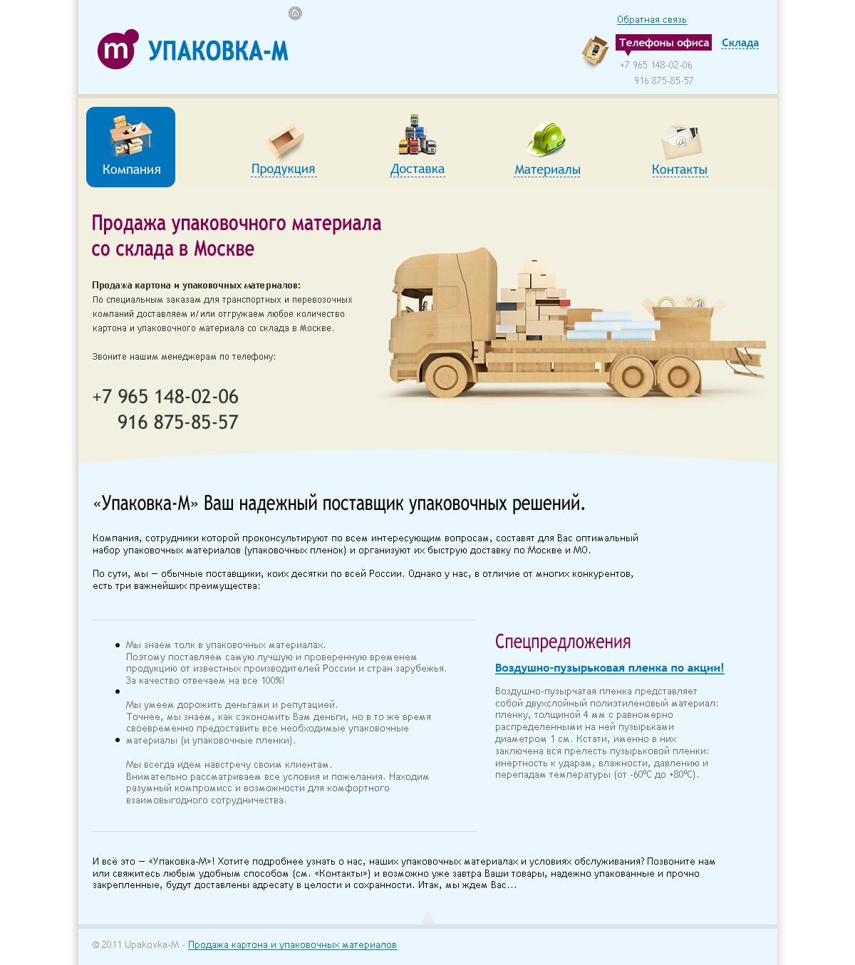 Дизайн Сайта Упаковка М