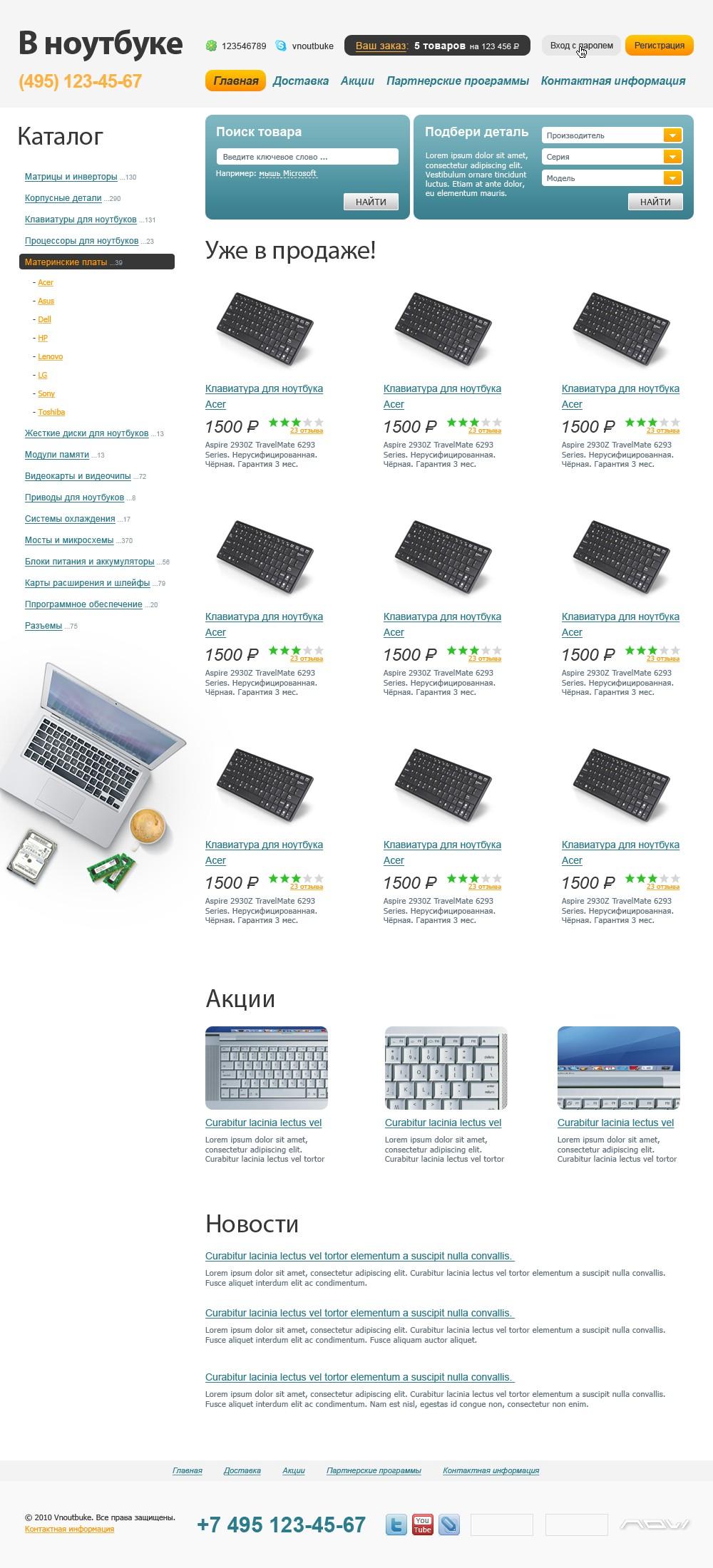 Дизайн Сайта Вноутбуке