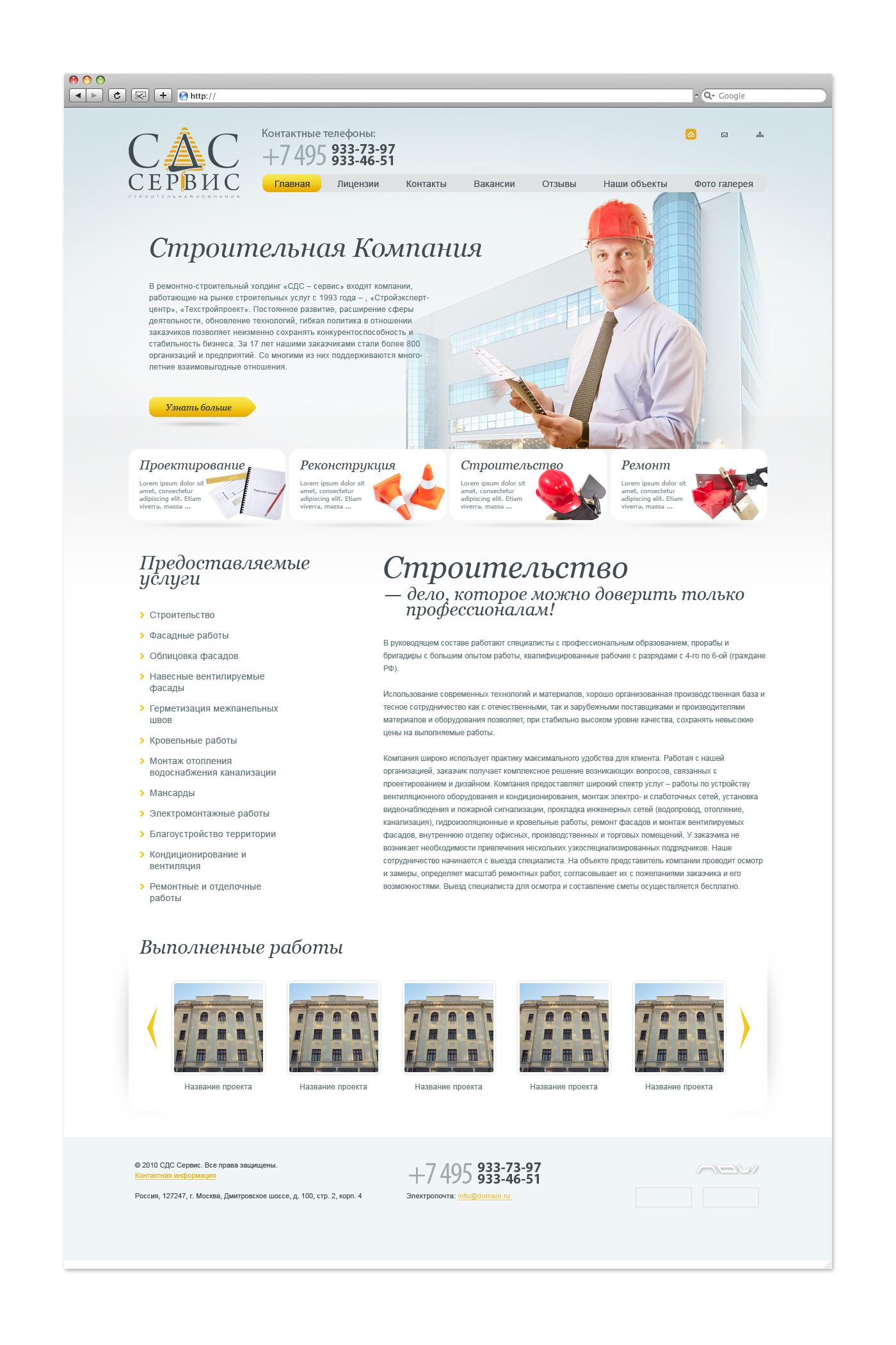 Дизайн Сайта СДС Сервис