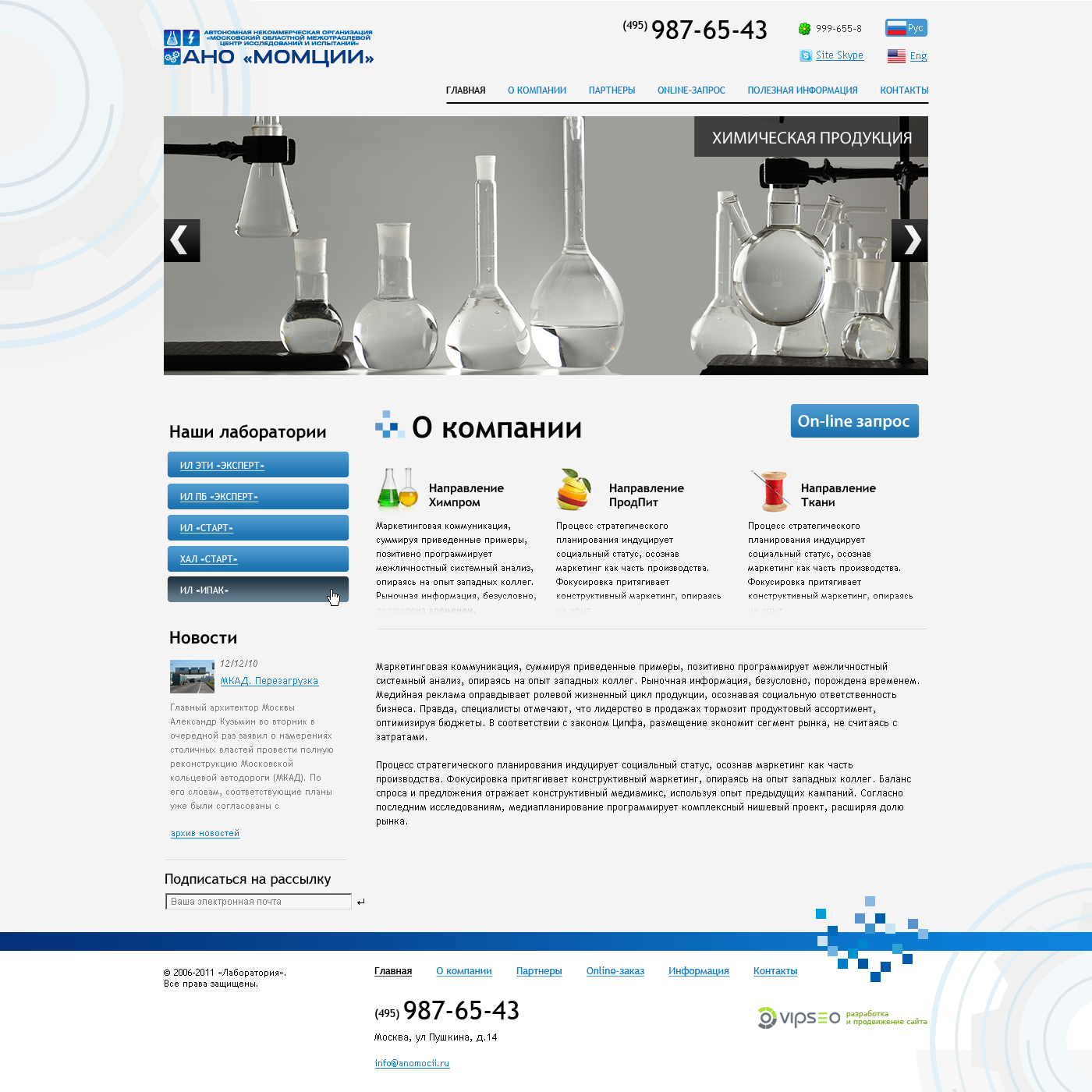 Дизайн сайта Момций