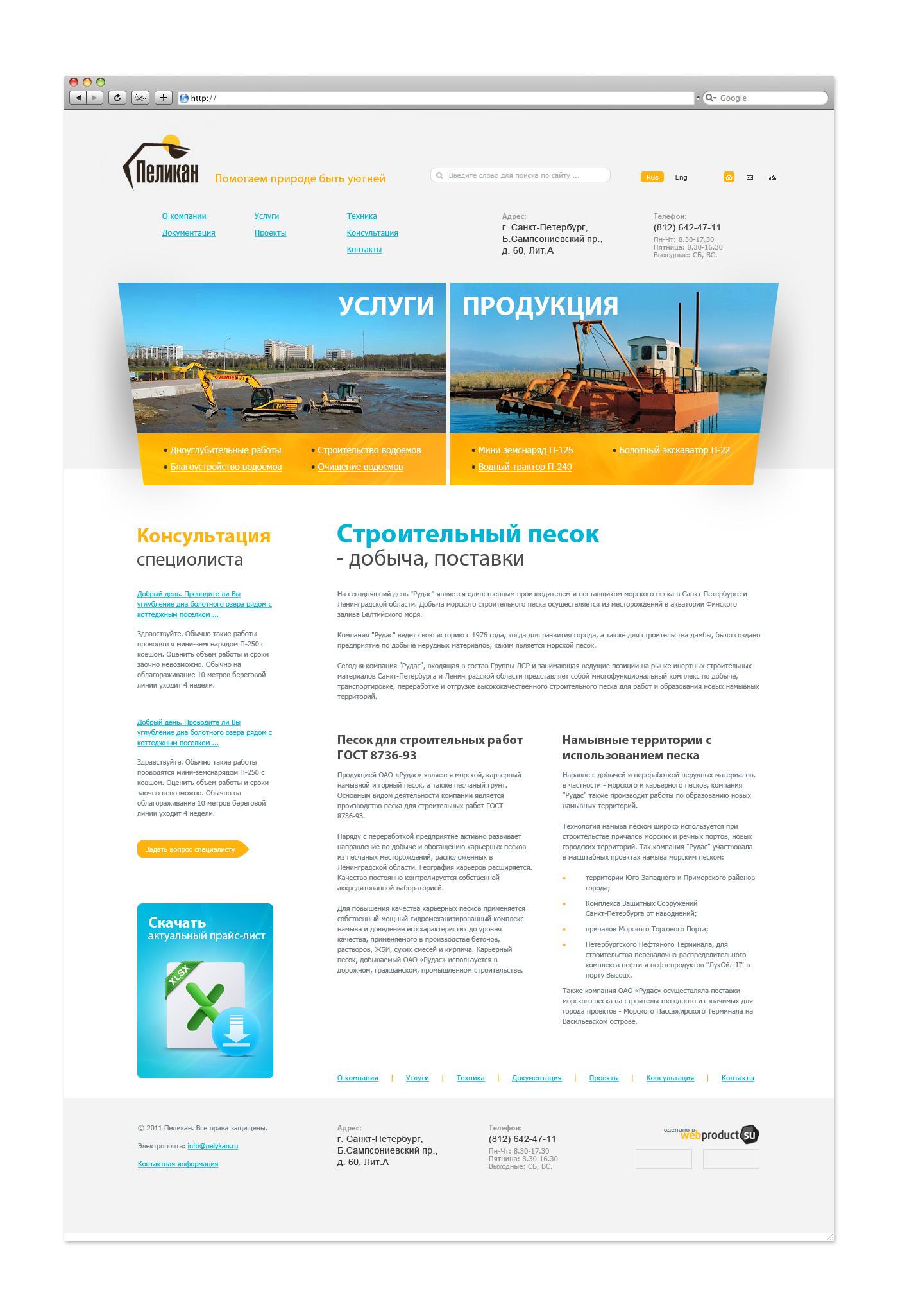 Дизайн сайта Стройтельной компаний дамб