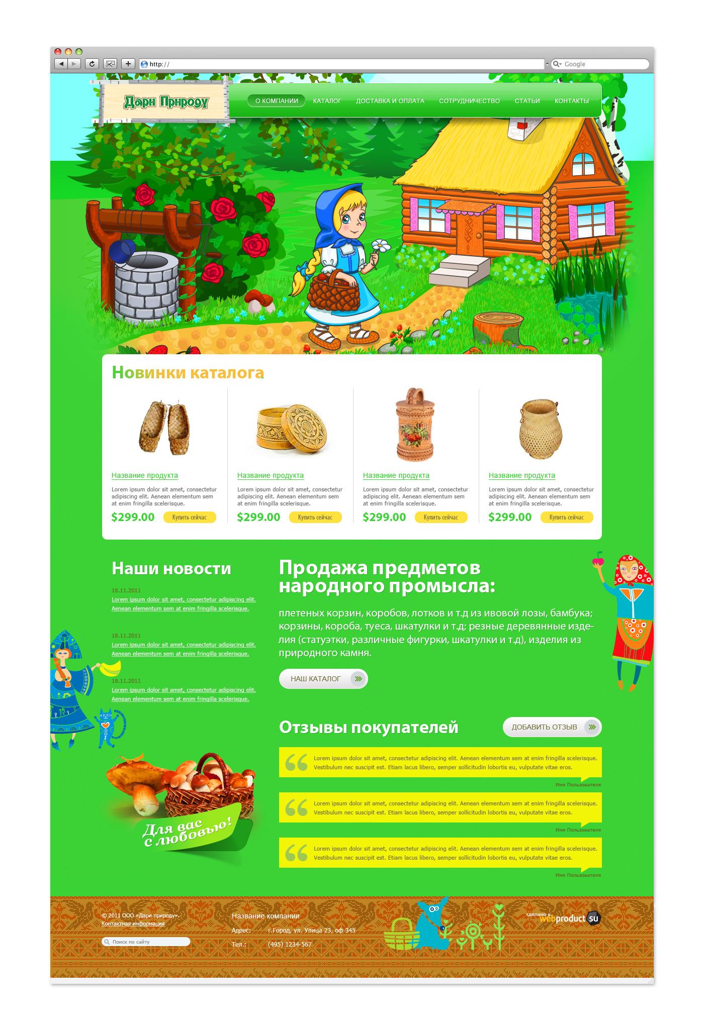 Интернет магазин под ключ ООО «Дари природу» илюстрация в шапки уникальняа