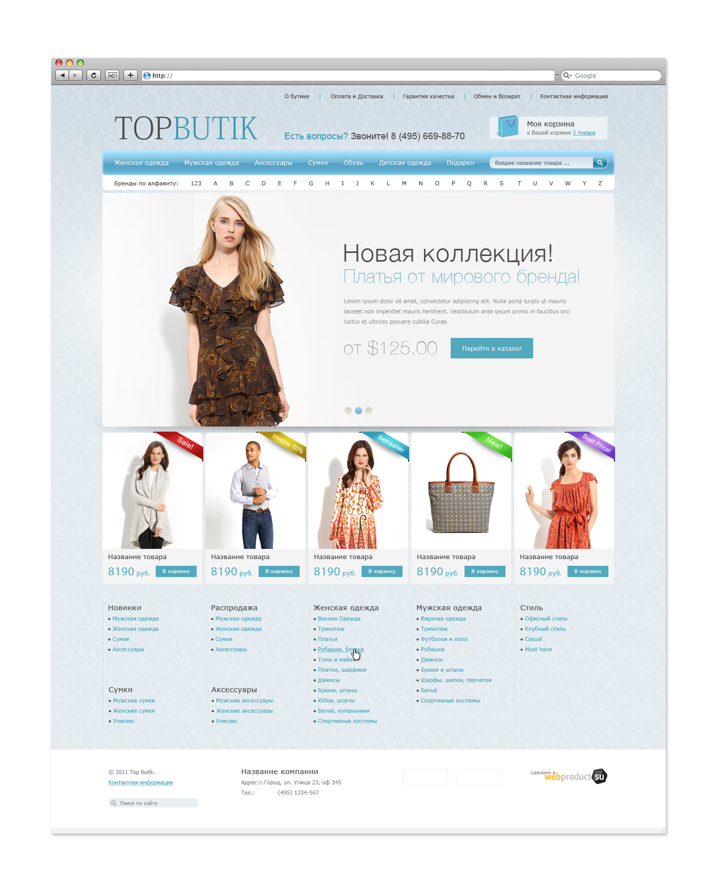 Дизайн Сайта TopButik