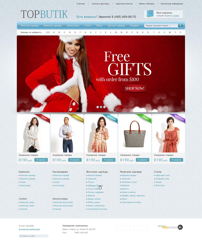 Дизайн Сайта TopButik 2