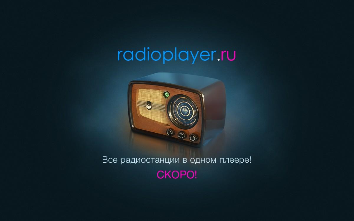 Заглушка сайта радио