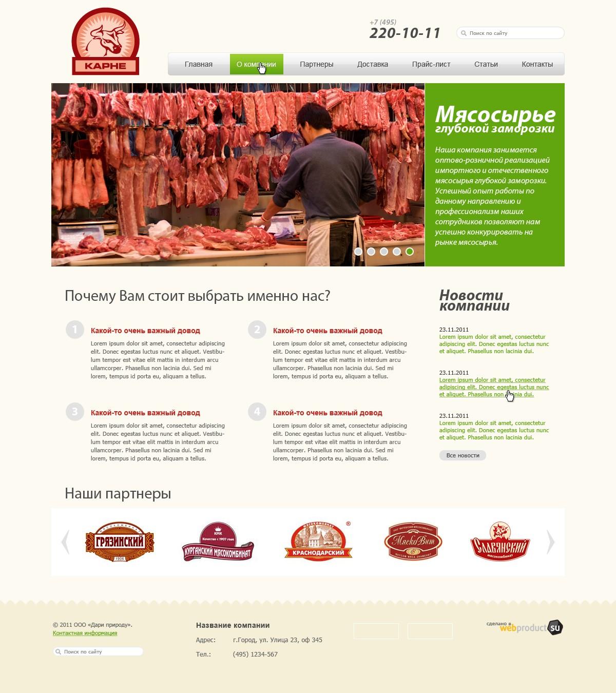 Сайт под ключ Carne
