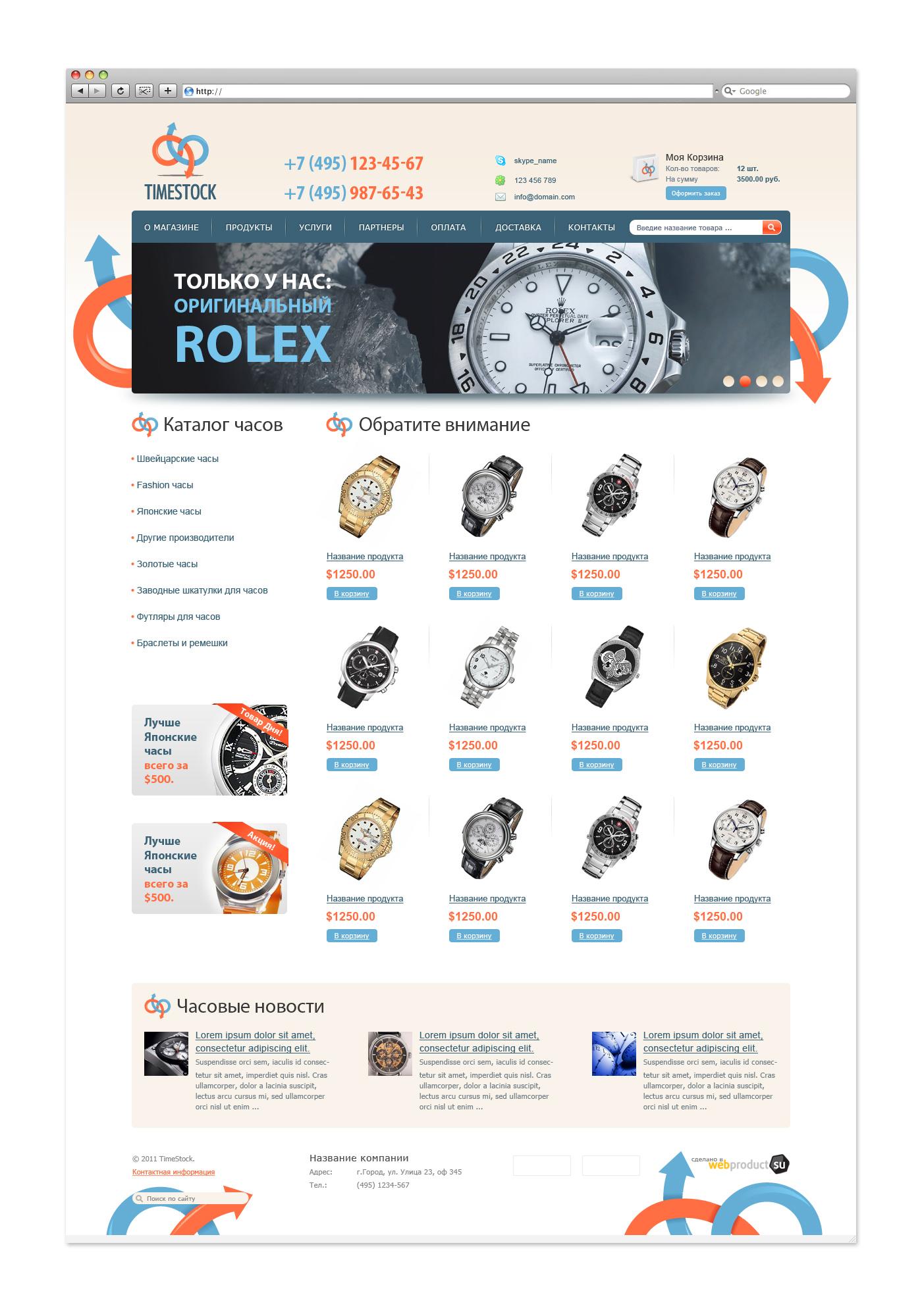 Дизайн Сайта Главной и всех внутрених страниц Timestock