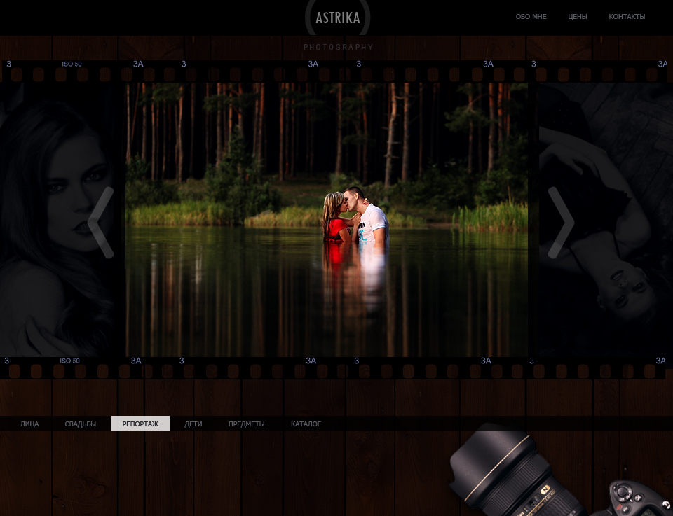 Сайт под ключ Фотогрофа Astrika