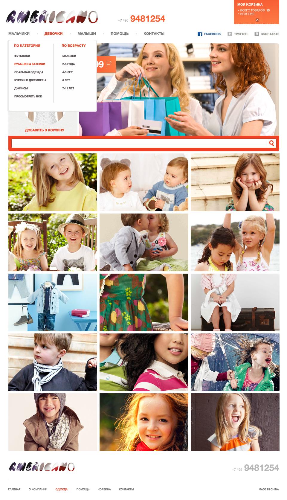 Американо детская одежда из америки