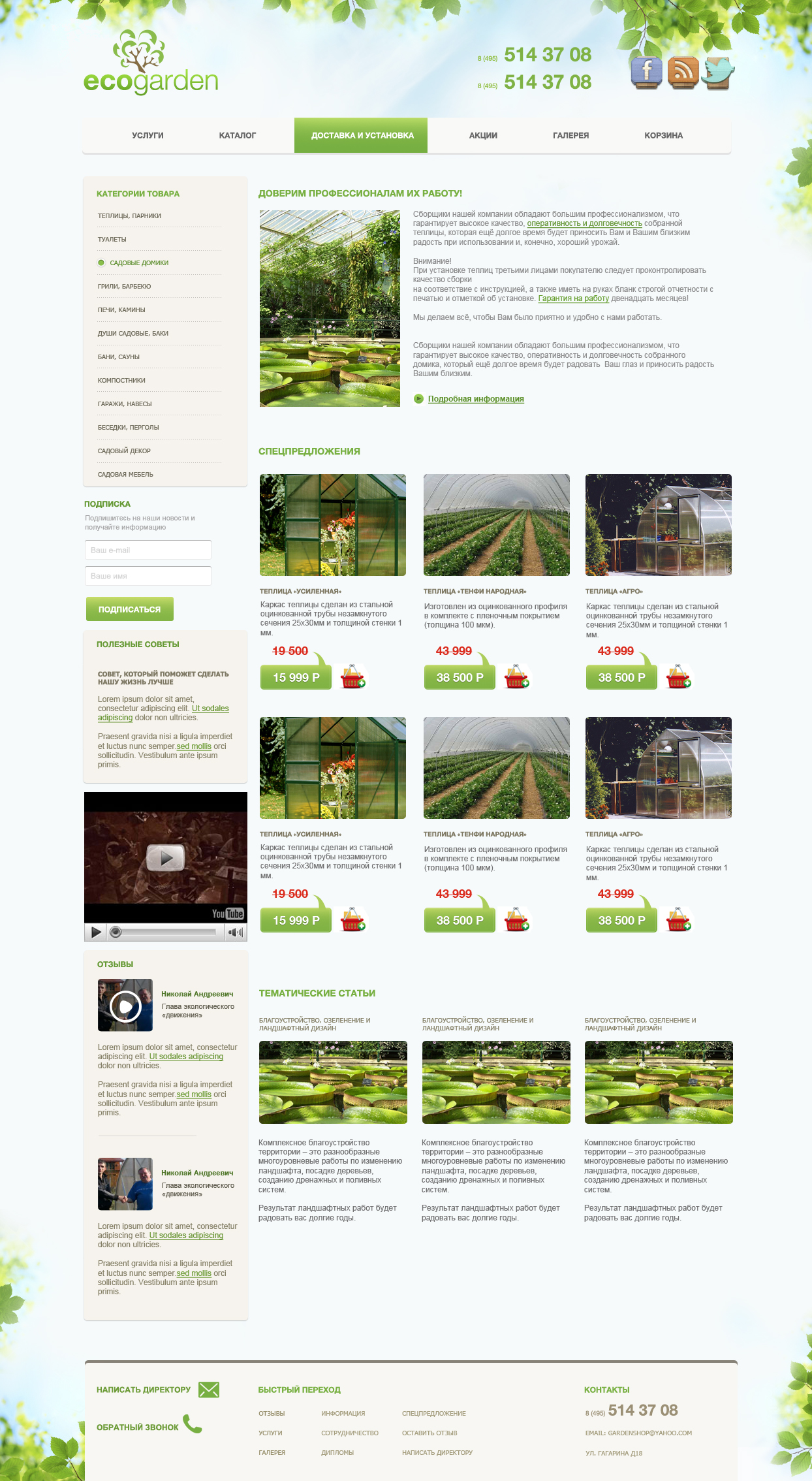 Сайт под ключ EcoGarden