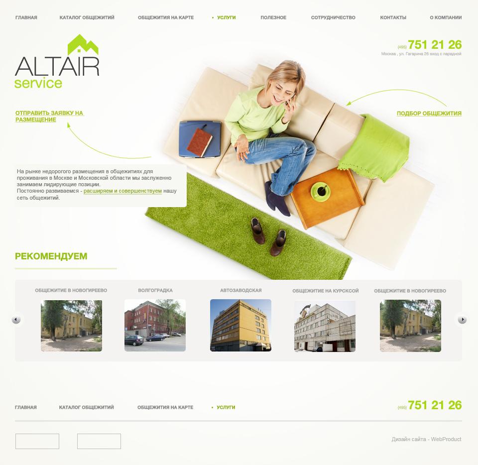 Дизайн сайта www.altair-service.pro