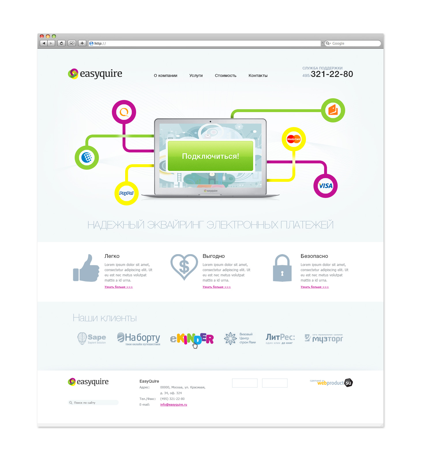 Дизайн сайта easyquire