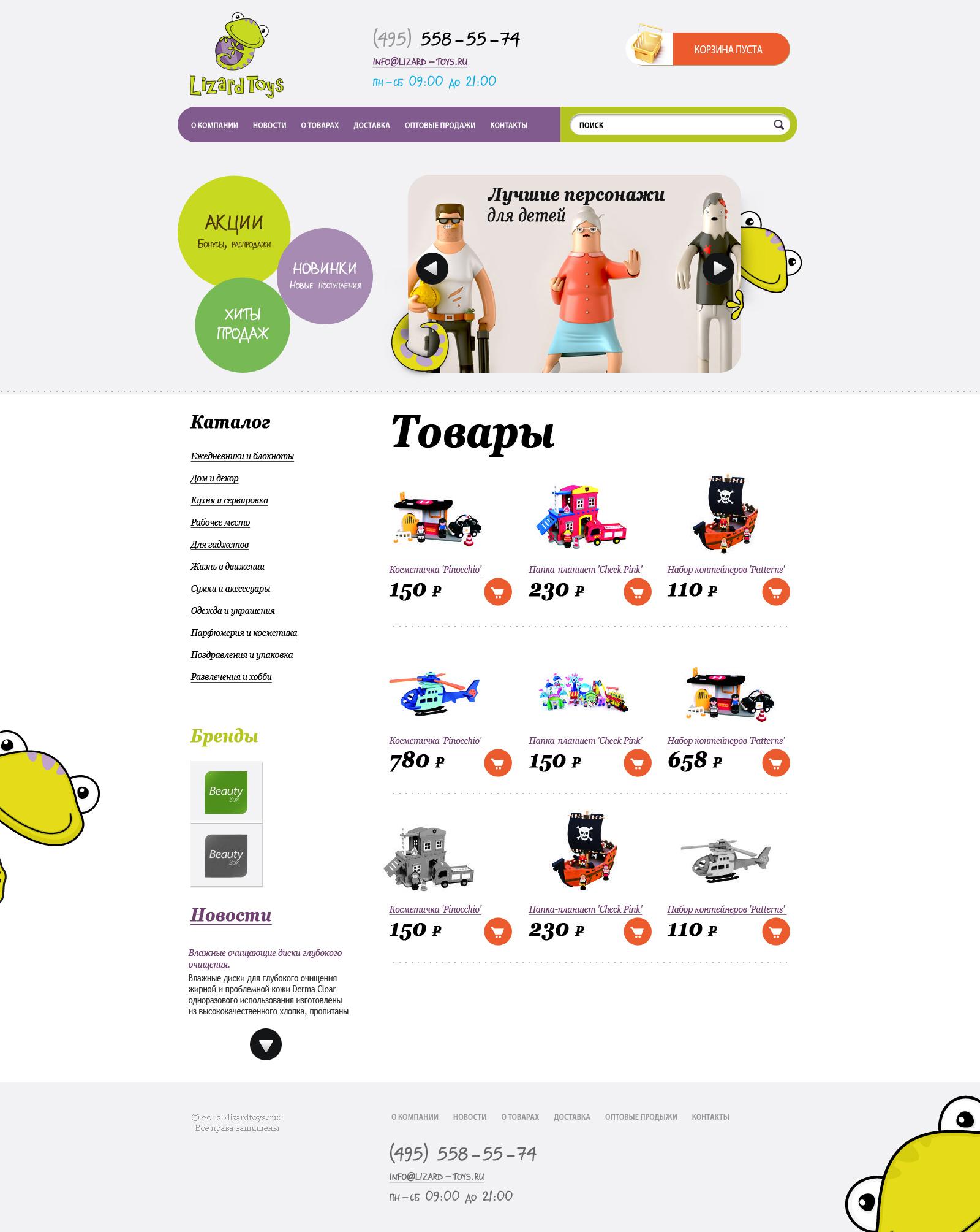Дизайн сайта интернет магазина Lizard Toys V2