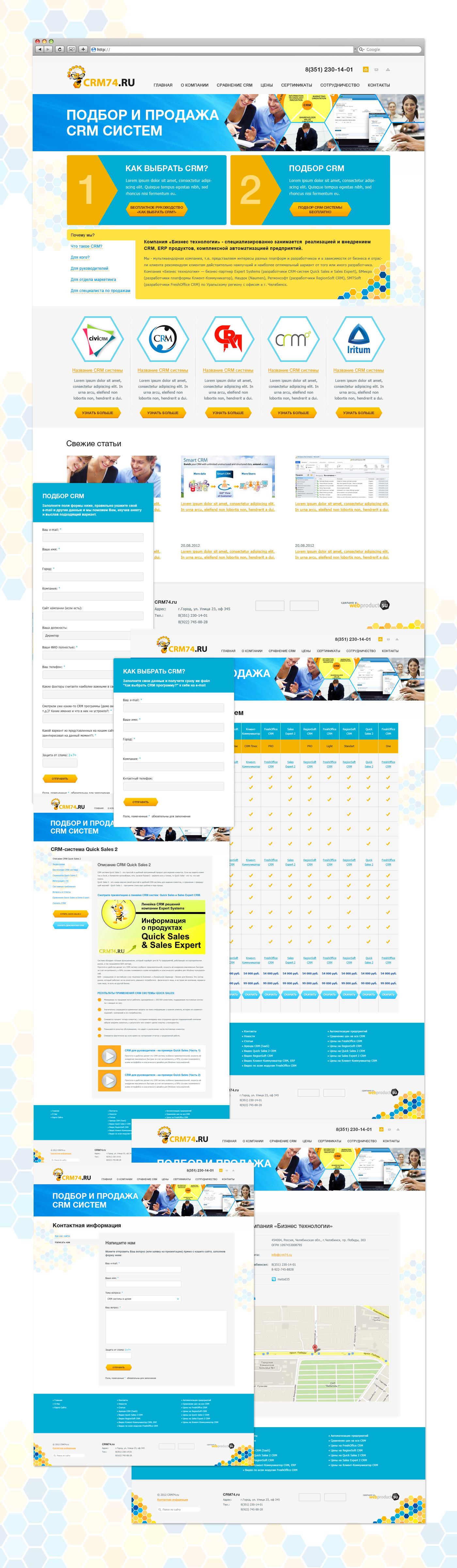 Дизайн сайта www.crm74.ru