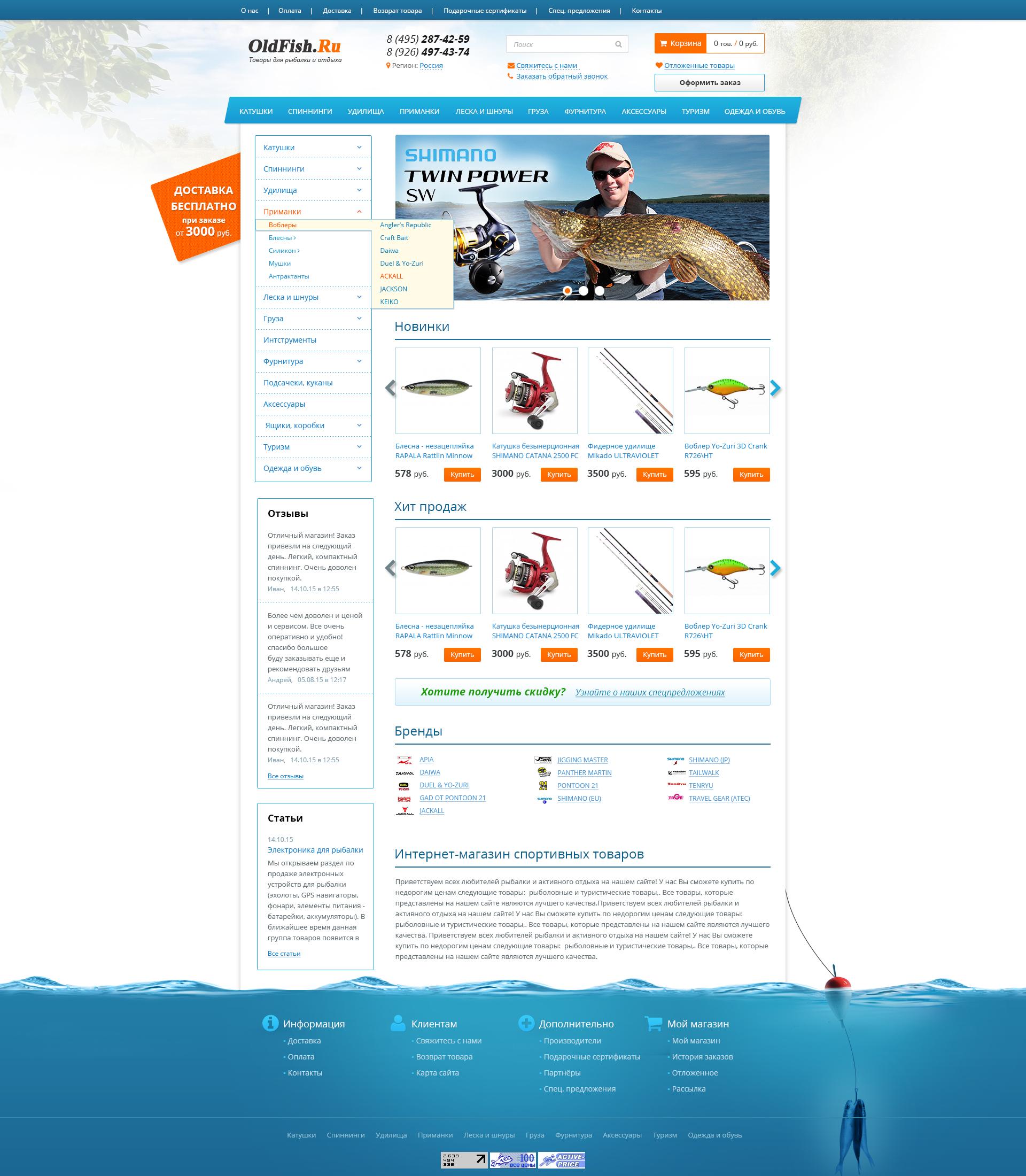 Редизайн сайта под ключ www.oldfish.ru в разработке