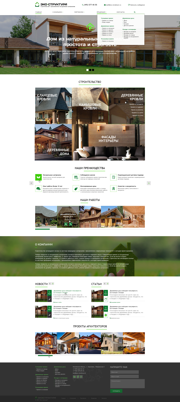 Дизайн Сайта Экоструктура