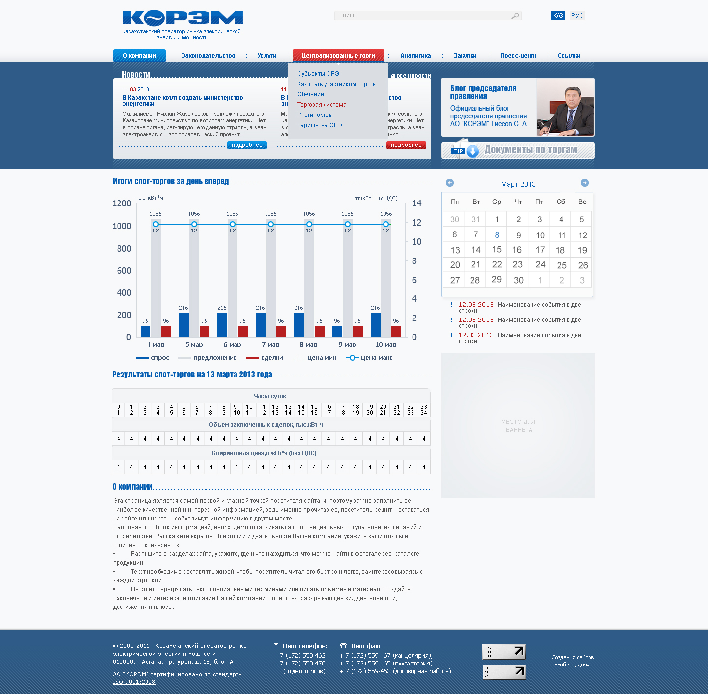 Дизайн сайта Корэм № 2