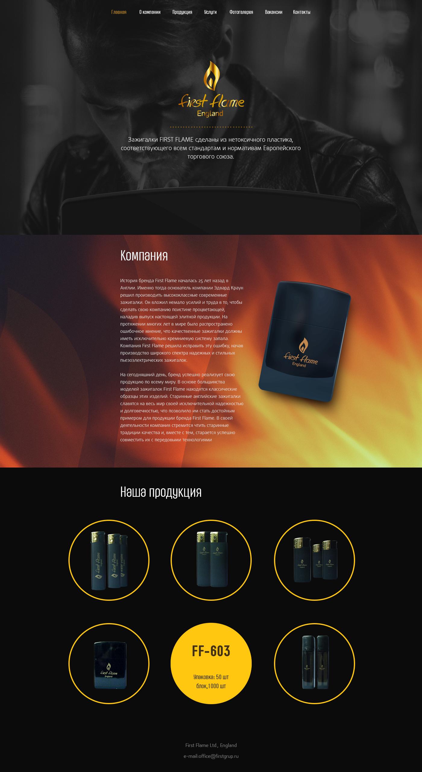 Сайт под ключ First Flame