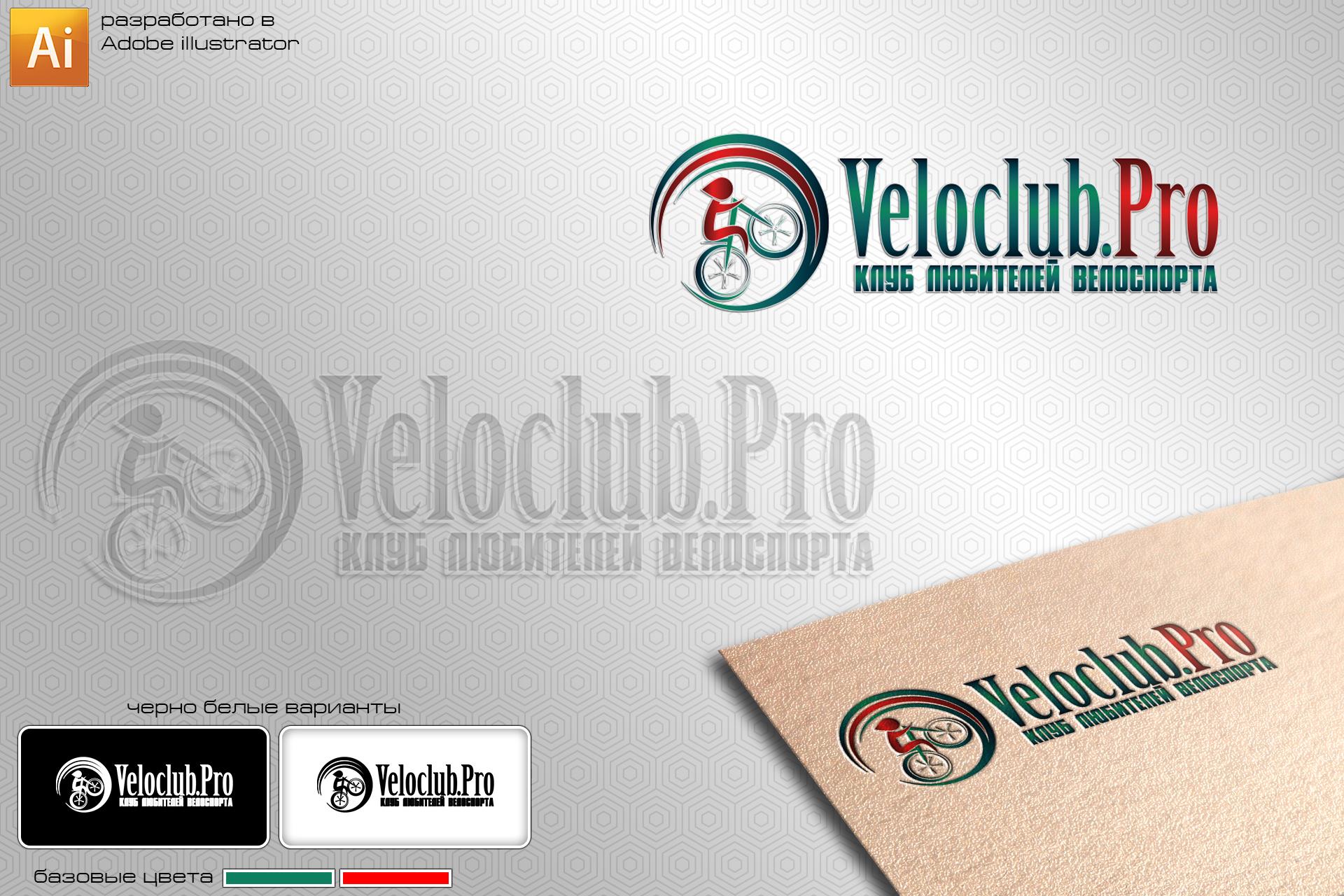 Клуб любителей велоспорта