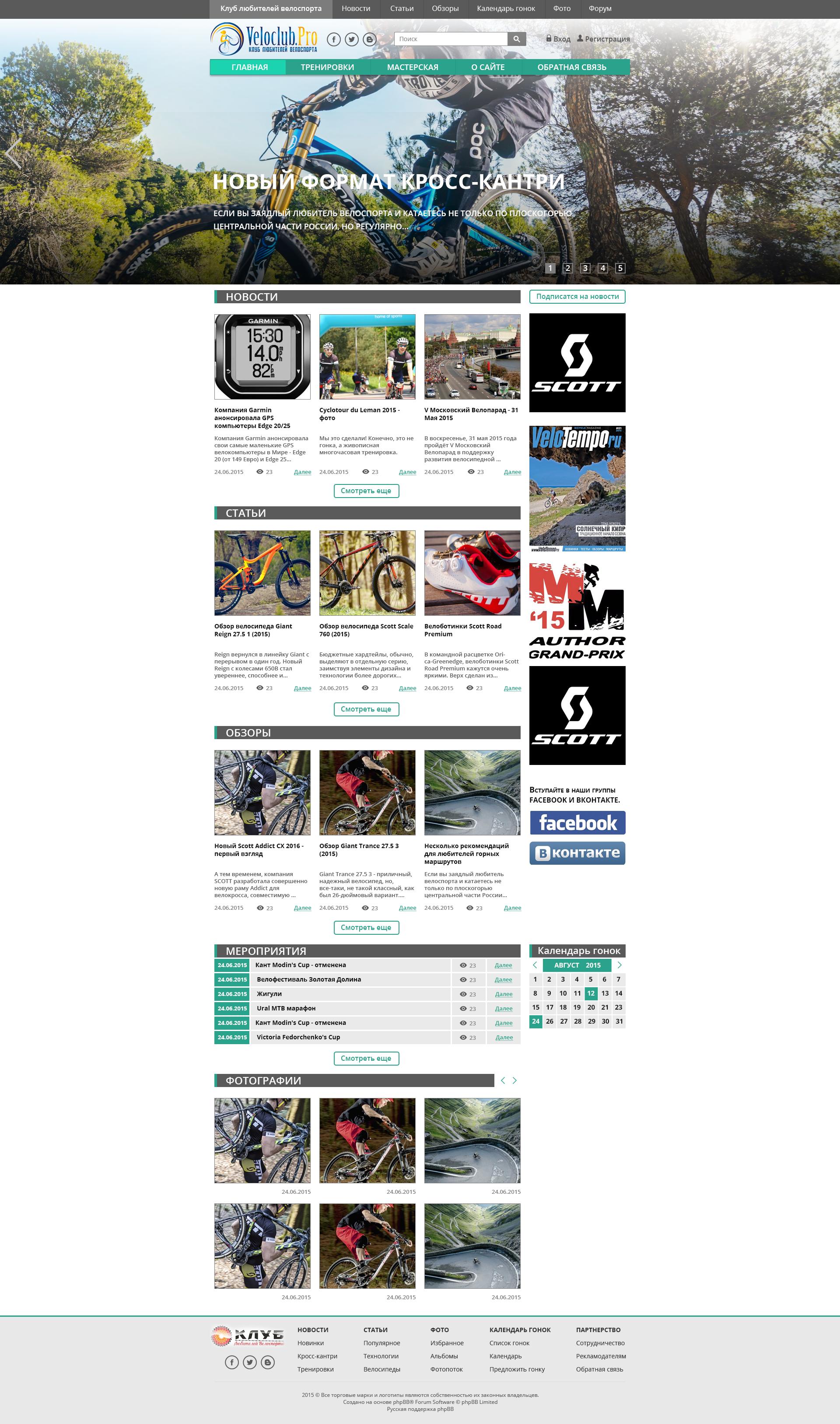 сайт Клуб любителей велоспорта