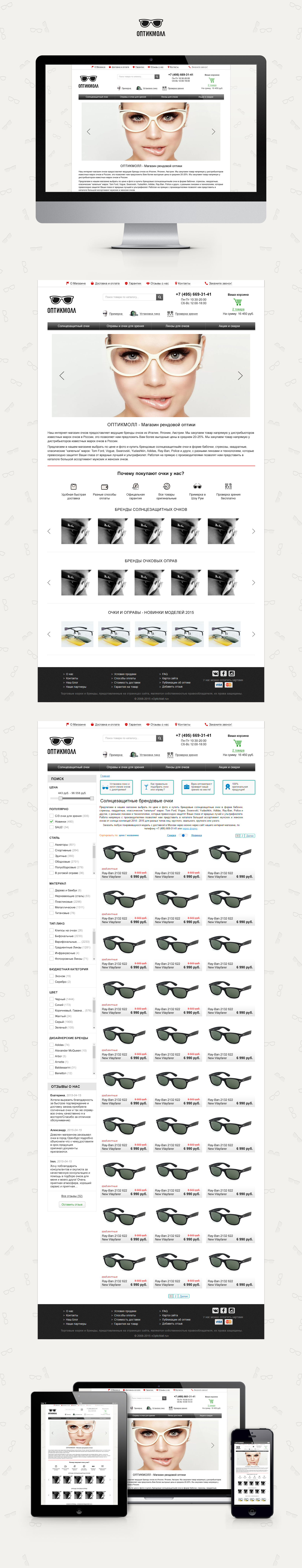 Адаптативный дизайн для сайта www.opticmall.ru