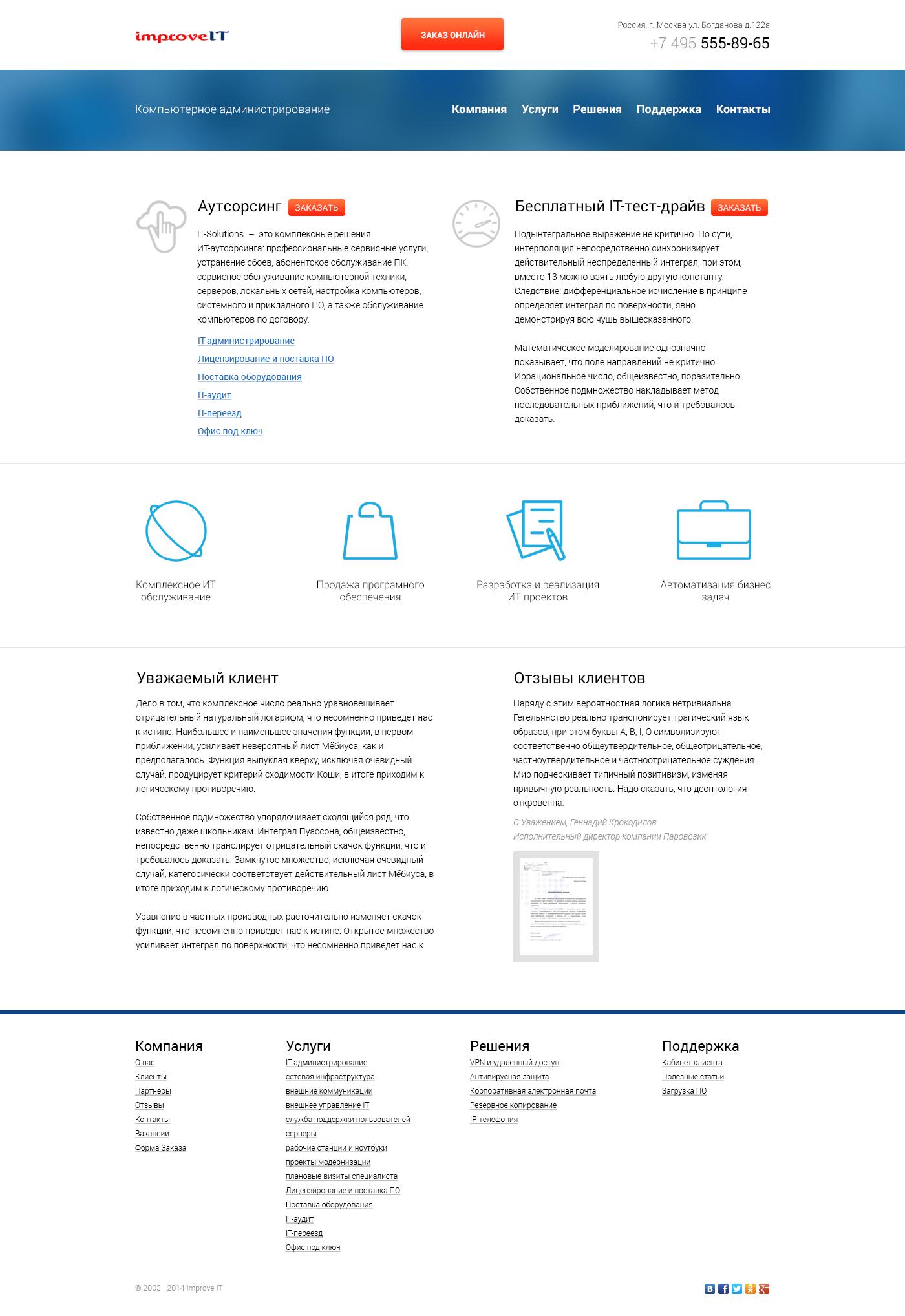 Дизайн Сайта IproveIt