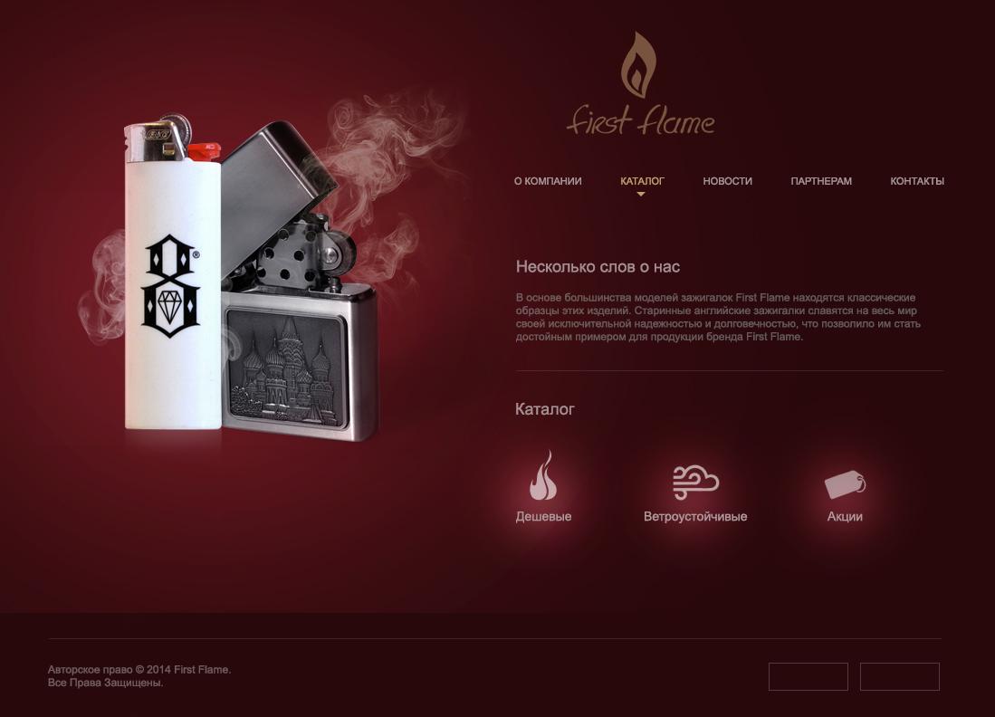 First Flame Сайт под ключ