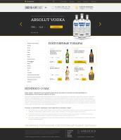 Дизайн сайта главной и внутрених для www.drink-off.net