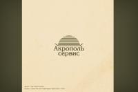 Акрополь - Сервис