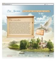 Дизайн Сайта Река Времени