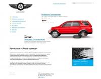 Дизайн Сайта Алло Колесо № 2