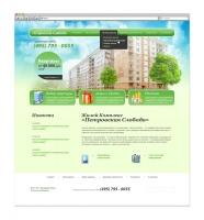 Дизайн Сайта Sloboda