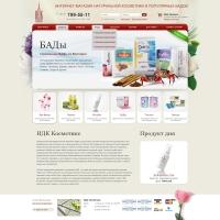 Интернет-магазин натуральной косметики и популярных БАДов