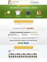 Дизайн сайта Un