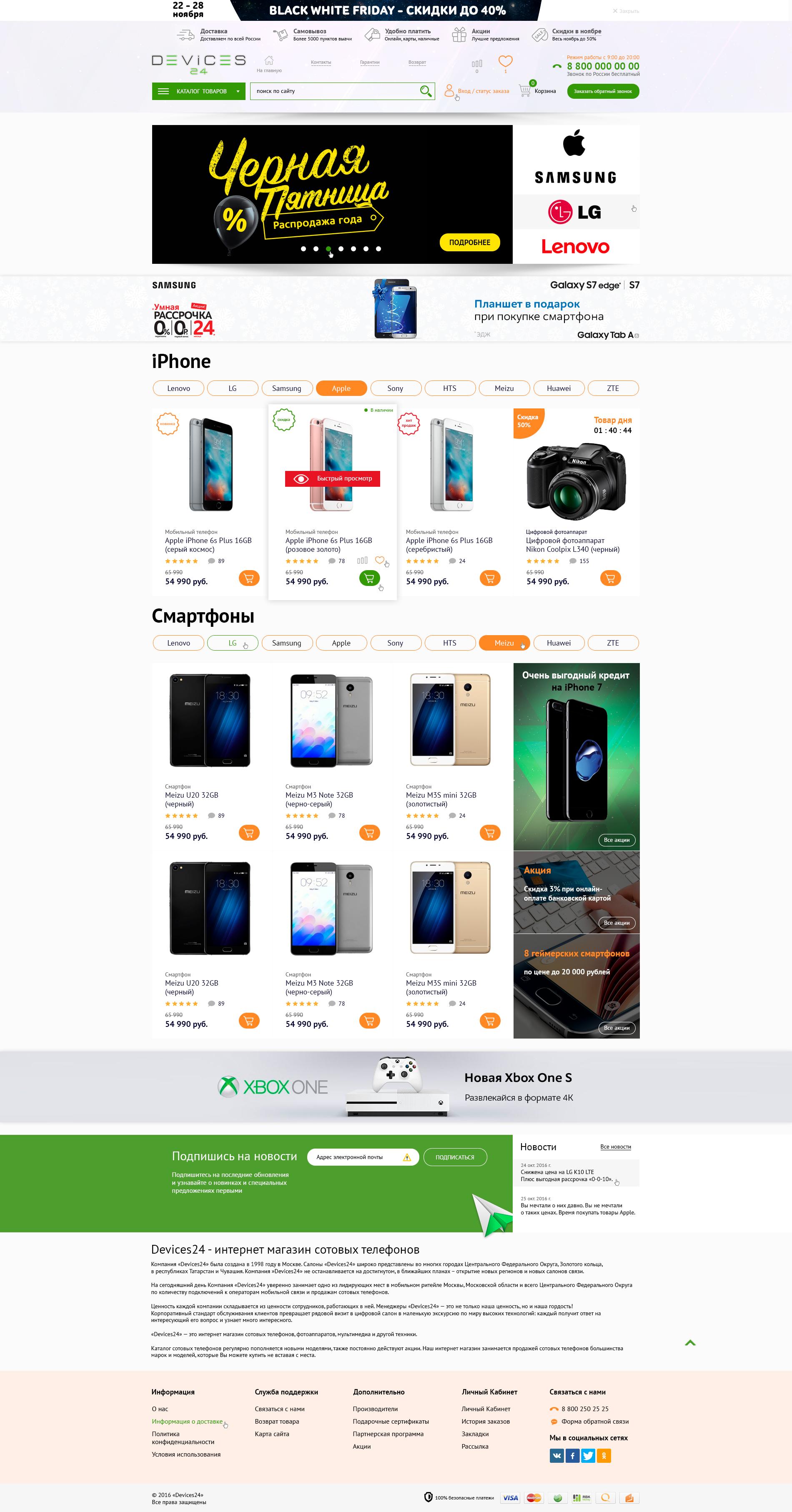 Интернет магазин Devices24