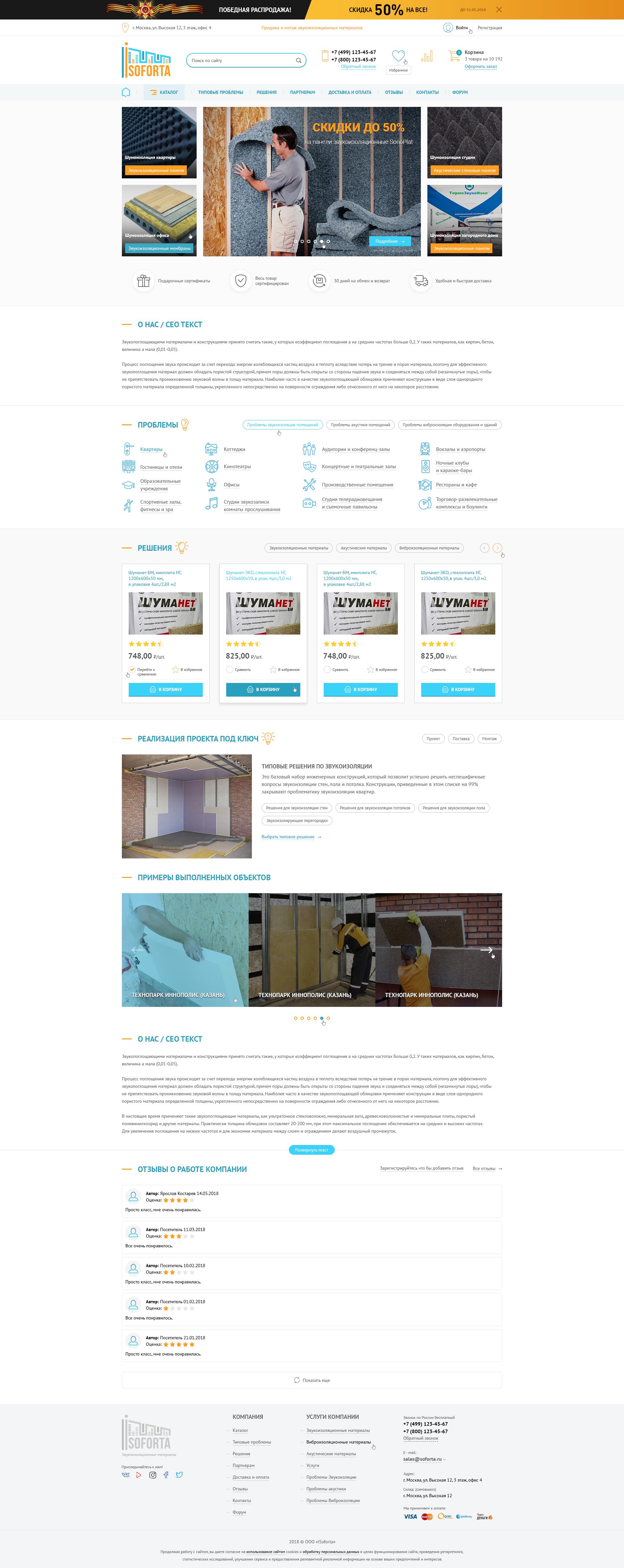 Интернет магазин Isoforta