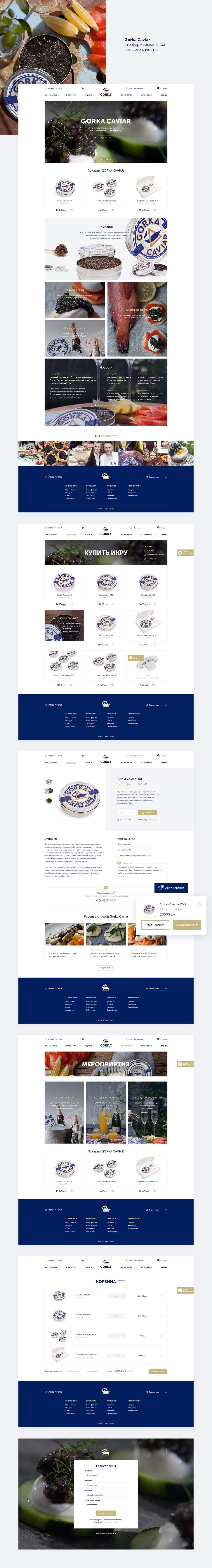 Интернет-магазин по продажи икры компании Gorka Caviar