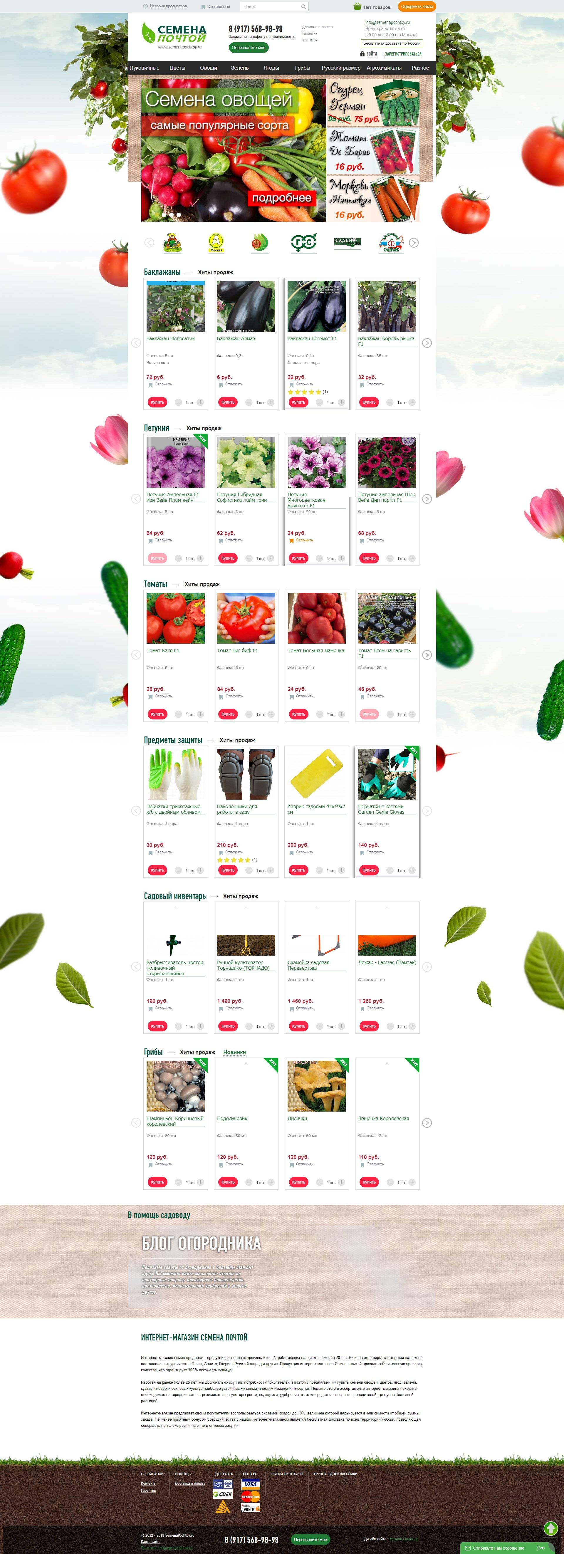 Интернет-магазин Семена почтой