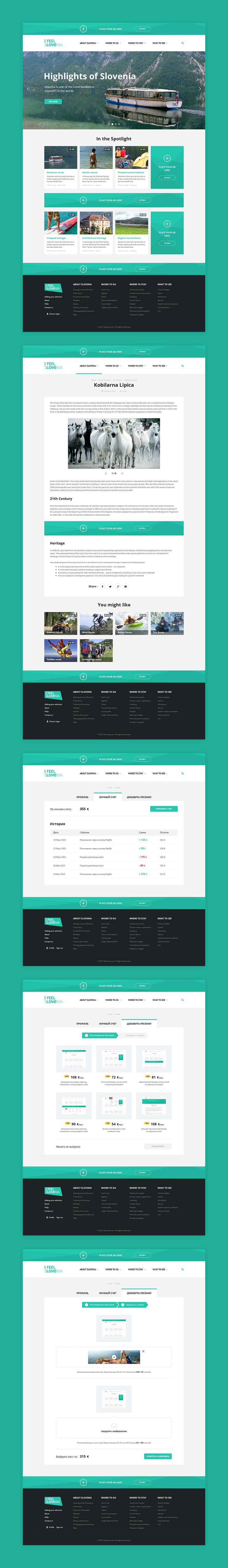 Дизайн информационного сайта Slovenia