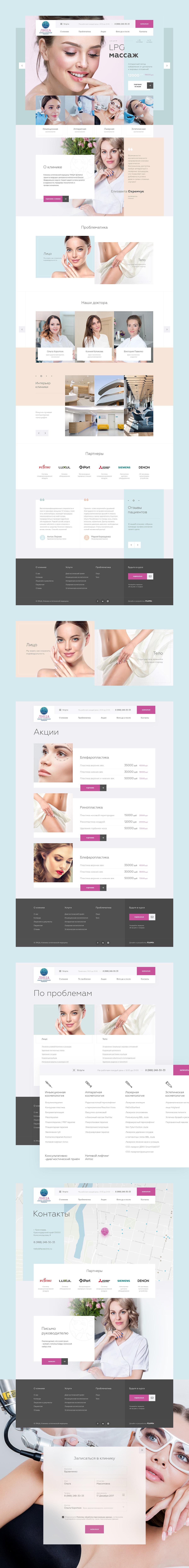 Сайта клиники эстетической медицины