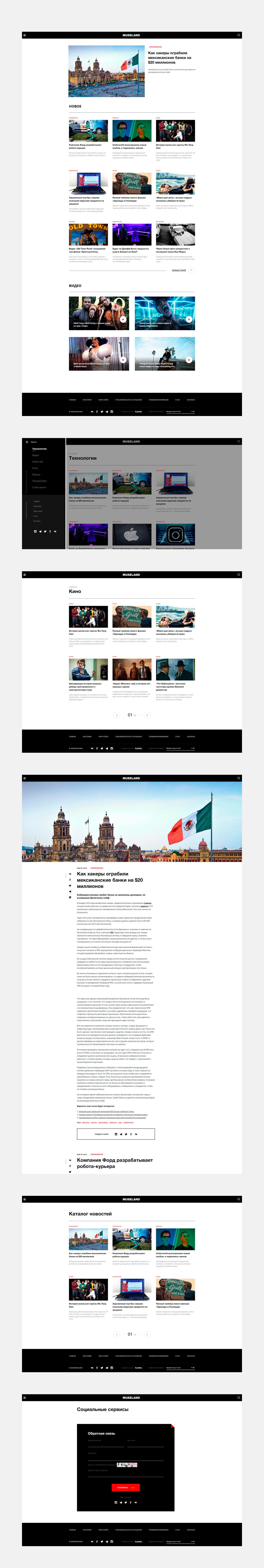 Новостной сайт Museland