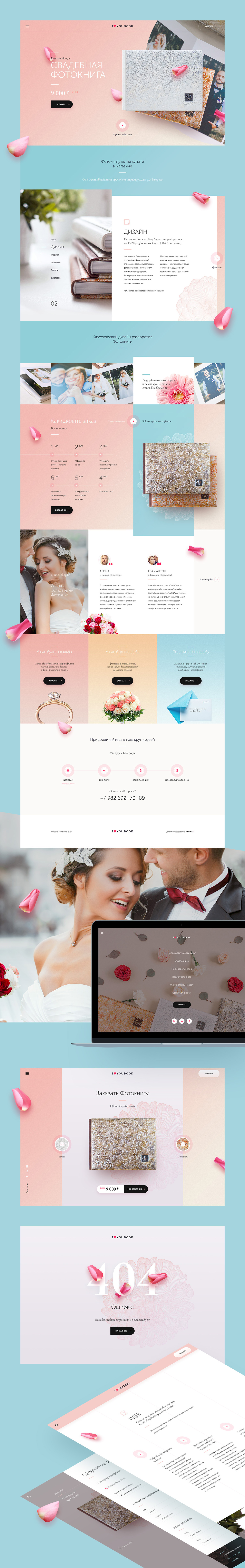 Дизайн интернет-магазина по продаже свадебных альбомов